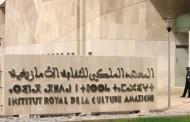 بَاحثي المعهد الملكي للأمازيغية يستنكرون 'استنطاقهم' من قبل 'بُوكوس'