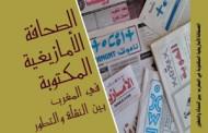 التجاني بولعوالي يؤرخ للصحافة الأمازيغية المكتوبة في المغرب