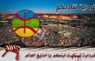أمازيغ مغاربة يدعوون للتضامن بالرباط مع اخوانهم بالمزاب ضد القمع الجزائري