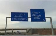 حروف الأمازيغية تحل مكان الفرنسية على الطرق السيارة وسط تخوف التأثير على توافد الأجانب