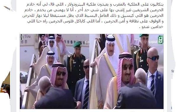 """رئيسة منظمة شباب """"البام"""" تتهم الملك السعودي بـ""""أكل أموال الحرمين"""""""