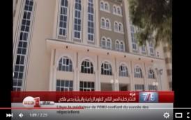 فيديو. افتتاح كلية الحسن الثاني للعلومِ البيئيةِ و الزراعية بغزة