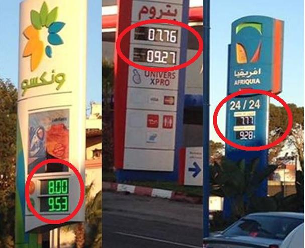 استفيقوا ايها المغاربة ! انهار سعر النفط ونحن نشتريه بثمنه قبل 3 سنوات ؟