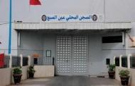 مندوبية السجون: 'استمارة طلب العفو حقٌ لجميع السجناء'
