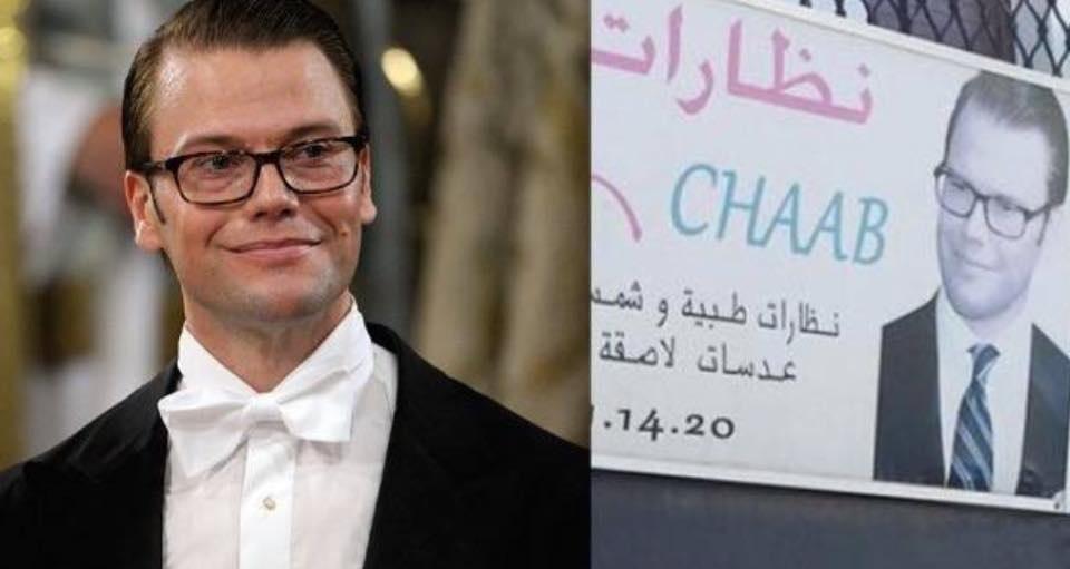 أكادير:ضجة إعلامية بالسويد بسبب صورة لأميرها بمحَال لبيع النظارات