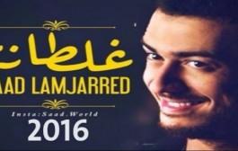 """اتهامات لـ""""سعد المجرد"""" بسرقة لحن وفكرة فيديو كليب أغنيته الجديدة 'غلطانة'"""