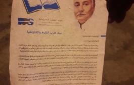 'القٓمٓار الاسلامي الشيوعي' عاجبو راسو وفرض على جميع المرشحين وضع صوره الى جانب وكلاء اللوائح تيمناً بفضائحه