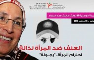 بعدما نعتتهم سابقاً بـ'الشمايت' ..الحقاوي تصف المغاربة المعنفين لزوجاتهم بـ'الأنذال'