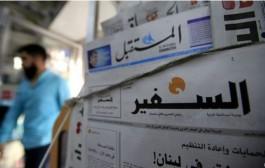 صحيفة 'السفير' اللبنانية تغلق أبوابها بسبب توقف الإعلانات السعودية بعد 42 عاماً من التواجد