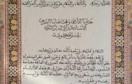 الـPJD ينشر تعزية الملك محمد السادس التي بعثها لبنكيران بعد وفاة والدته ووصفه فيها بخديمنا الأرضى ومحب جنابنا الشريف