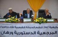 'الحركة الشعبية' تدعو رسمياً لإقرار السنة الأمازيغية عيداً وطنياً وعطلة رسمية بالمملكة