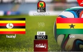 شاهدوا البث المباشر لمباراة غانا ضد أوغندا