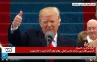 فيديو . الخطاب الكامل للرئيس الأمريكي ترامب بعد أدائه اليمين الدستورية