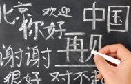 للراغبين في تكلم الشينوية . إحداث أول مسلك للدراسات الصينية بالمغرب