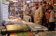 وزارة الثقافة تنفي تواجد كتب مسيئة للأديان أو محرضة على الكراهية في معرض البيضاء للكتاب