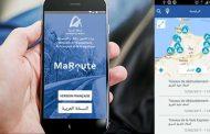 """إطلاق التطبيق المحمول """"ماروت"""" لتحسين سلامة المسافرين"""