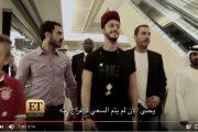 فيديو . صحفي فرنسي يقدم دلائل على براءة 'سعد المجرد' من تهمة الإغتصاب