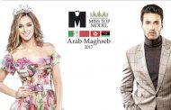تتويج مغربيين بلقب ملك وملكة جمال المغرب العربي لسنة 2017