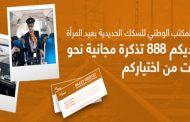 مكتب السكك الحديدية يحتفي بالمرأة المغربية بتوزبع تذاكر بالمجان