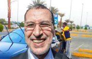 بعد 'الصباط' المغبر ..العثماني يغسل سيارته الحكومية التي تساوي 600 مليون في الشارع العام