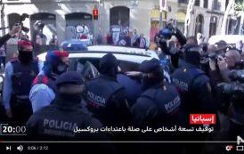 فيديو . اعتقال 9 إرهابيين ببرشلونة منهم 4 مغاربة