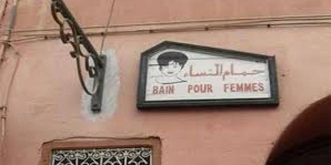 """خليجي يُسخر شابة تصور نساء """"عاريات"""" داخل حمام شعبي بالبيضاء"""
