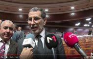 فيديو . العثماني بعد نيل حكومته لثقة البرلمان : دابا خصنا نخدمو
