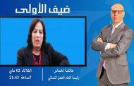 التيجيني يستضيف 'عائشة لخماس' رئيسة الاتحاد النسوي