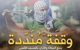 البيجيدي يرى ما لانرى. حشد جميع تنظيماته للتضامن مع فلسطين البعيدة جداً و تشفى في رفس ساكنة الحسيمة