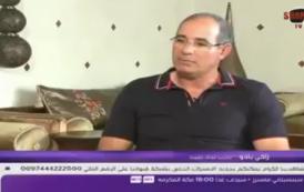 فيديو. الزاكي: الظروف مواتية للفوز بلقب البطولة رفقة إتحاد طنجة