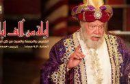 """وزارة الثقافة تمنع عرض مسرحية للفنان المصري """"يحيى الفخراني"""" بالمغرب"""