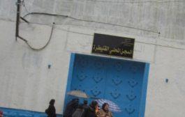 وفاة سجين محكوم بـ21 عاماً بالقنيطرة في ظروف غامضة