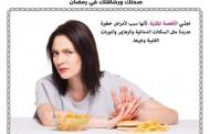 6 أطعمة لا تقتربي منها أبداً أثناء الصوم