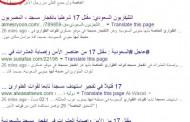الـBBC تعلن عن خبر التفجير الإرهابي في السعودية يوما قبل الحادث