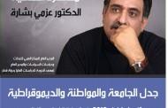 """نشطاء أمازيغ يمنعون محاضرة لمبعوث الشيخة موزة """"عزمي بشارة"""" بجامعة أكادير"""