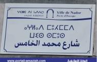 بلدية الناظور تشرع في حذف الفرنسية وتغييرها بالأمازيغية على جميع شوارع المدينة