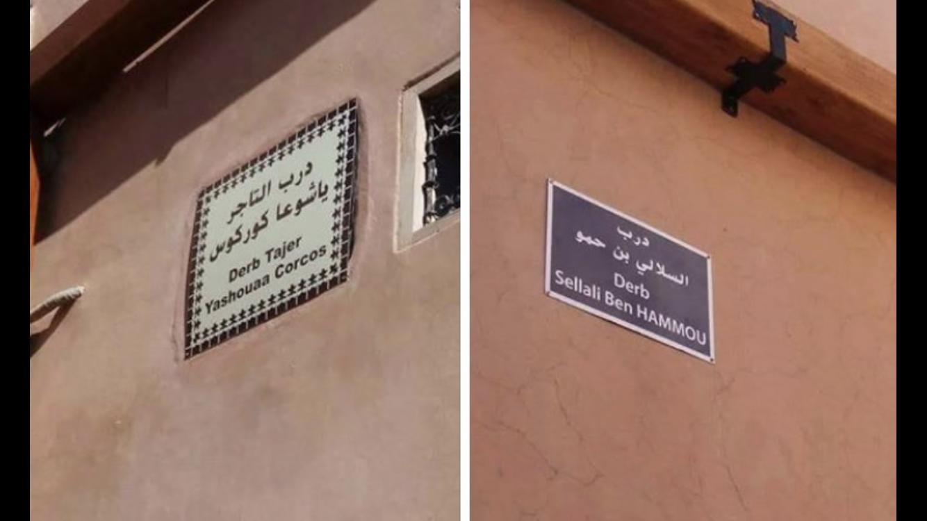 عُمدة مراكش يحتقر الأمازيغية ويرفض كتابة شوارع وأزقة لشخصيات أمازيغية ويهودية بحروف تيفيناغ