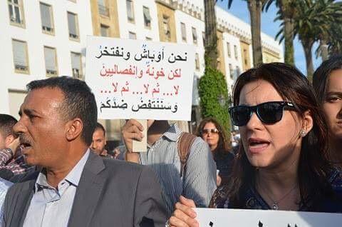 صور. العشرات يتظاهرون بالرباط تضامناً مع المطالَب المشروعة لساكنة الحسيمة