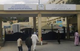 إعفاء مدير المستشفى الجهوي ببني ملال !