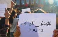 """""""وقفة العيالات"""" تطالب أمام البرلمان بتعديل قانون العنف ضد النساء الذي أعدته الحقاوي"""