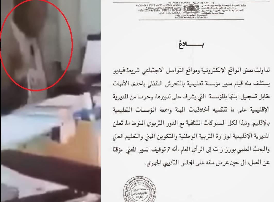 بلاغ/فيديو . وزارة 'حصاد' تُوقف مدير مدرسة بورزازات تَحَرَش بأُم أرادت تسجيل ابنتها