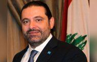 الحريري يغادر مصر عائداً إلى لبنان