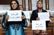 تقرير لدافوس يصنف المغرب في مؤخرة دول العالم تمكيناً للمرأة سياسيًا