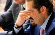 سعد الحريري يتراجع عن قرار استقالته من رئاسة حكومة لبنان