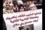فيديو. نساء سلاليات يتهمن قايد بالاعتداء عليهن ببني ملال لسلبهن أراضيهم