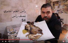 فيديو . فلسطيني يزور مطعم طباخ الحسن الثاني بمراكش و ينبهر بأكل الخروف