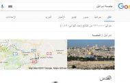 'غوغل' تغيّر اسم عاصمة إسرائيل من 'تل أبيب' إلى القدس
