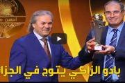 فيديو . تتويج بادو الزاكي كأحسن مدرب في الجزائر