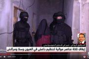 فيديو . لحظة توقيف داعشي ينتمي للبوليساريو بالعيون