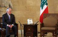 الرئيس اللبناني يترك وزير الخارجية الأمريكي 'تلرسون' ينتظر طويلاً داخل قصره !